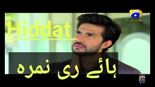 Drama Serial Hiddat | Hiddat OST | Drama Hiddat Review | Nimra