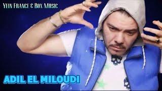 Adil El miloudi - Kolchi Fayte  | Music, Rai, chaabi,  3roubi - راي مغربي -  الشعبي