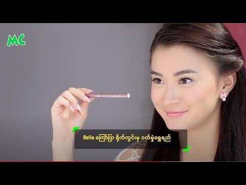 Xxx Mp4 Bella ေၾကာ္ျငာ ႐ိုက္ကြင္းမွ ၀တ္မွဳံေရႊရည္ Kit Kit Wutt Hmone Shwe Yi 3gp Sex