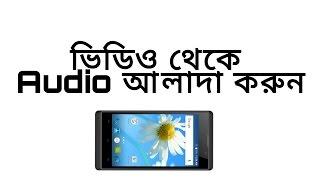 ভিডিও Audio থেকে আলাদা করুন বাংলা টিউটোরিয়াল - Convert Video to mp3 (Bangla)