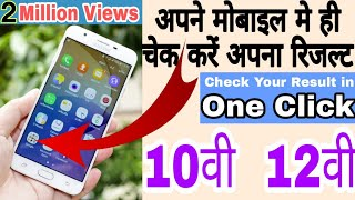How to check Board Exam Result in Mobile 2018 | UP BOARD | CBSE BOARD | ICSE BOARD | Government Job