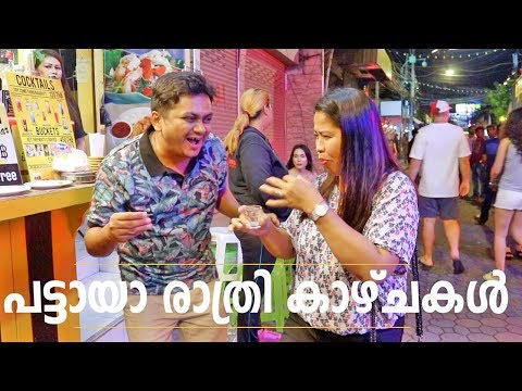Xxx Mp4 Walking Street Pattaya Tech Travel Eat Malayalam Travel Vlog By Sujith Bhakthan 3gp Sex