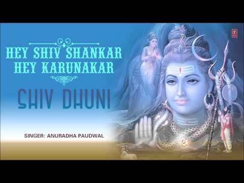 Xxx Mp4 Hey Shiv Shankar Hey Karunakar Shiv Dhuni By Anuradha Paudwal Full Audio Song Juke Box 3gp Sex
