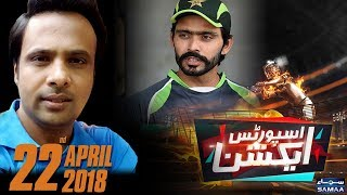Fawad Alam | Sports Action | Shoaib Jatt | Samaa TV | 22 April 2018