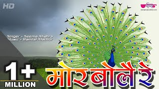 Best Rajasthani Folk Song 2018   Mor Bole Re Full HD   Latest Rajasthani Sawan Song