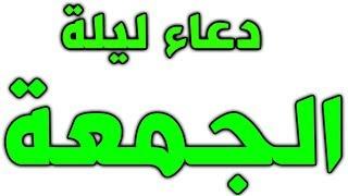 دعاء ليلة الجمعة المروي عن الامام علي عليه السلام ~ دعاء ليلة الجمعة ~ اعمال ليلة الجمعة