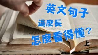 英文句子這麼長怎麼看得懂(上)-www.six.com.tw