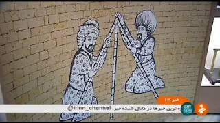 Iran Science & Technology national museum, Tehran city موزه ملي دانش و فناوري تهران ايران