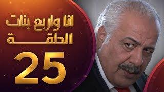 مسلسل انا واربع بنات الحلقة 25 الخامسة والعشرون | HD - Ana w Arbaa Banat Ep 25