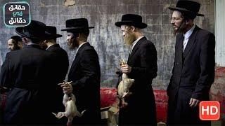 """10 حقائق لا تعرفها عن """"اليهود"""" والإسرائيليين"""