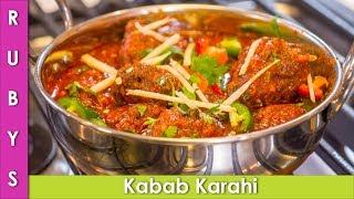 Kabab Karahi Recipe in Urdu Hindi - RKK