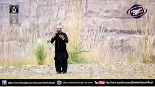 Uchiyan Shanan New Album 2017 Naat By Shakeel Ashraf
