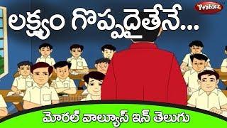 Laxman - Moral Values Stories in Telugu - Telugu Stories for kids