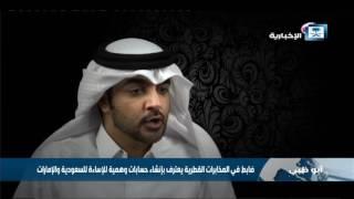 ضابط في المخابرات القطرية يعترف بإنشاء حسابات وهمية للإساءة للسعودية والإمارات