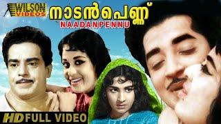 Naadan Pennu  (1967)  Malayalam Full Movie