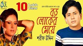 Boroloker Meye । Sharif Uddin । Bangla New Folk Song