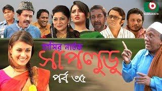 Bangla Hasir Natok | Shap Ludu | EP 35 | Faruk Ahmed, Badhon,  A K M Hasan | Bangla New Natok