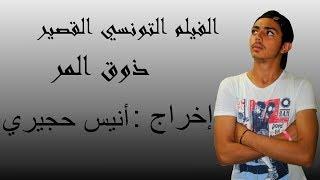 الفيلم التونسي القصير : ذوق المر