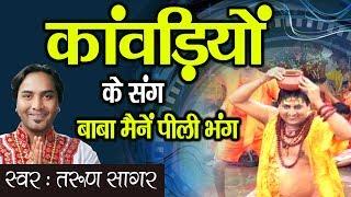 कावड़ स्पेशल भजन    कावड़ियों के संग बाबा मैंने पीली भांग    Lord Shiv Bhajan    Tarun Sagar
