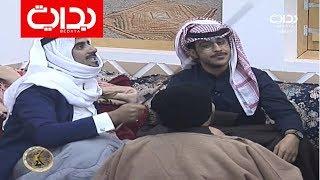 هايدي وبيتر والجد - محمد آل عمره وبدر الشمري وجابر الحكماني | #زد_رصيدك52