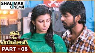 Trisha Leda Nayanthara Telugu Movie Part 08/11 || G.V.Prakash Kumar, Anandhi, Manisha Yadav