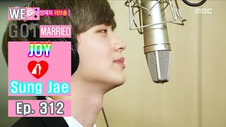 [We got Married4] 우리 결혼했어요 - Sung Jae love song, 'I love you' 20160312