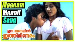 Ee Thanalil Ithiri Neram movie Songs | Maanam Mannil song | Rahman | Rohini | K J Yesudas | Janaki