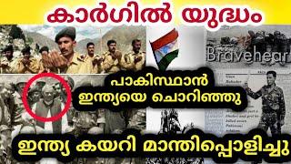 രോമാഞ്ചം കൊള്ളിക്കും ഇൗ ചരിത്രം Kargil War Malayalam   Churulazhiyatha Rahasyangal MTVlog Malayalam