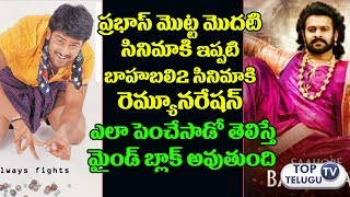 Prabhas Remuneration for All Movies | Baahubali 2 | Celebrities Highest Remuneration | Top Telugu TV