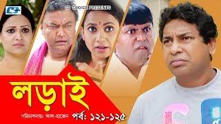 Lorai | Episode 121-125 | Mosharrof Karim | Richi Solaiman | Arfan | Nadia | Bangla Comedy Natok