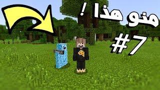 لقيت مخلوق غريب في ماين كرافت !! ( ماين كرافت الجوال ) #7