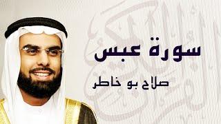 القرآن الكريم بصوت الشيخ صلاح بوخاطر لسورة عبس