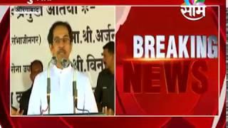Feel ashamed of Maha State Govt Advertisements - Uddhav Thackeray