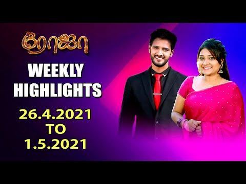 Roja Weekly Highlights 26.04.2021 to 1.05.2021 Roja Recap Episode