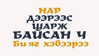 N M N   Heveeree  lyrics