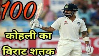 india vs SriLanka 1st Test Day 4 : Virat kohli 100 smeshed 17th Test Hundred Srilanka need 550 Runs