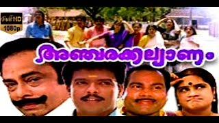 Anjarakalyanam | Malayalam Full Length Comedy Movie