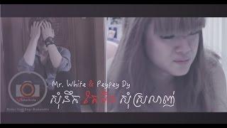 【Official MV】Mr. White - សុំនឹកតែមិនសុំស្រលាញ់ (Part 2) Som Nerk Tae Min Som Srolanh
