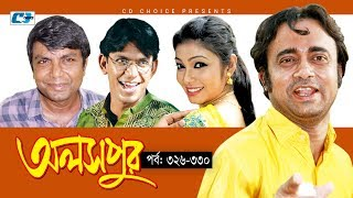 Aloshpur | Episode 326-330 | Chanchal Chowdhury | Bidya Sinha Mim | A Kha Ma Hasan