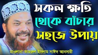 New Bangla Waj Mahfil 2017 Maulana Kamrul Islam Said Ansari (রিয়াজউদ্দিন বাজার, চট্টগ্রাম)