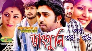Drama Serial | Danguli || 34 - 36 | ft Apurba, Shajal, Arifin Shuvo, Tinni, Kona , Tanjika, Jyotika