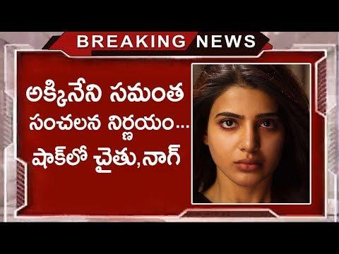 Xxx Mp4 Akkineni Samantha To Quit Movies Samantha Naga Chaitanya Decision For Children Tollywood Nagar 3gp Sex