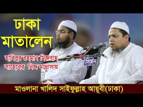 Xxx Mp4 Bangla Waz 2018 Maulana Khaled Saifullah Ayubi Islamic Waz 2018 New 3gp Sex
