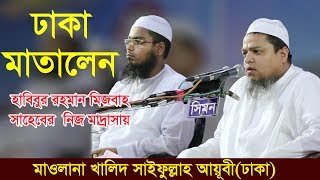 Bangla Waz 2018 Maulana Khaled Saifullah Ayubi Islamic Waz 2018 New