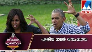 Obama Bid adieu to white house  | Manorama News