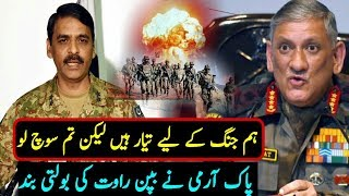 General Asif Ghafoor Reply On Bipin Rawat Statement About Pakistan ||Pakistan India Relations 2018