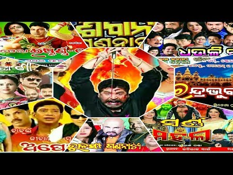 Xxx Mp4 2017 18 Jatra Season Paie Kahar Ki Bahi Odia Jatra Natak List Party Wise For New Jatra Season 3gp Sex