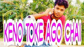 Keno toke ato chai by Sokib khan