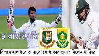 দলের বিপদের দিনে 'মহানায়ক' সাব্বির সাব্বিরের ঝড়ো ইনিংস ঘোষণা | South African XI vs Bangladesh