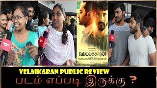 Velaikaran Movie Public Review - Public Response - FDFS velaikaran Review By Public  Sivakarthikeyan